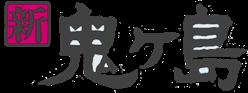 Shin Onigashima logo.png