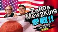 Chokaigi ZeRo Mew2King splash screen.jpg