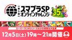 Image source: https://topics.nintendo.co.jp/article/f5df9745-ee97-42a5-93d9-6e8bf854ab1b