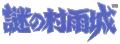 Nazo no Murasamejo Logo.png