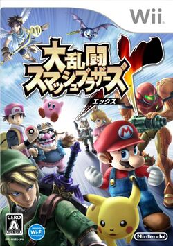 Japanese cover for SSBB. Source: [1]