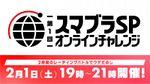 Image source: https://topics.nintendo.co.jp/article/71949607-f54c-424a-9b62-07fe5f0397fc