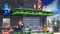 SSB4-Wii U challenge image R13C02.png