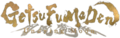Getsu Fuma Den logo.png