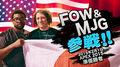 Chokaigi FOW MJG splash screen.jpg