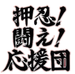 Logo for the Ouendan series.