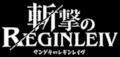 Zangeki no Reginleiv logo.png