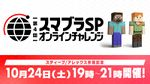 Image source: https://topics.nintendo.co.jp/article/bff1bcbe-a6f2-4948-92ba-33c10c7cd3f4