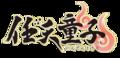 Nintendouji logo.png