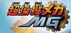 Chosoju Mecha MG logo.jpg