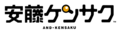 And-Kensaku logo.png