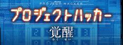 Project Hacker logo.jpg