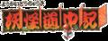 Shadow Land logo.png